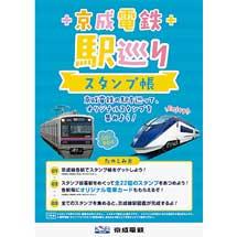 4月27日〜5月31日「京成電鉄 駅巡りスタンプラリー」開催