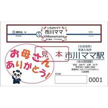 4月27日〜5月12日京成,期間限定で市川真間駅を「市川ママ駅」に変更