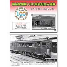 近鉄,桑名駅開業100周年記念入場券・グッズを発売