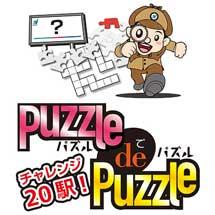 4月27日〜5月31日名鉄,「チャレンジ20駅!Puzzle de Puzzle」実施