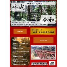南阿蘇鉄道「改元記念入場券セット」発売
