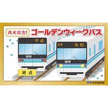 埼玉高速鉄道「改元記念!ゴールデンウィークパス」発売