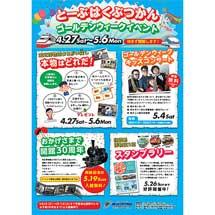 4月27日〜5月6日東武博物館で「ゴールデンウィークイベント」開催