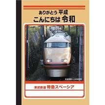 4月27日〜5月6日東武商事,『「令和」改元記念オリジナルノートプレゼントキャンペーン』を実施