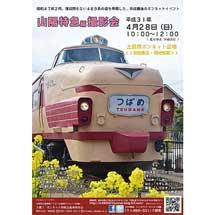 4月28日ボンネット型特急電車保存会『クハ489-500番台後期型新製時代「山陽特急編撮影会」』開催