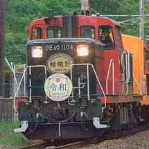 嵯峨野観光鉄道で「祝 令和」ヘッドマーク