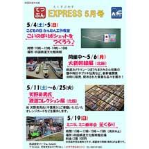 5月11日〜6月25日四国鉄道文化館で「天野英男氏 鉄道コレクション展」など開催