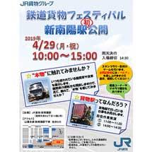 4月29日「JR貨物グループ 鉄道貨物フェスティバル 新南陽駅初公開」開催