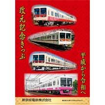 新京成「改元記念きっぷ」発売