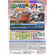 4月30日出発道南いさりび鉄道「昭和・平成から令和への旅」参加者募集