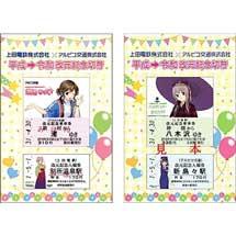 「上田電鉄✕アルピコ交通 平成→令和改元記念きっぷセット」を発売
