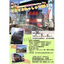4月30日〜5月2日・6日南阿蘇鉄道,「南鉄洗車体験プログラム ピカピカれっしゃでGO!」開催