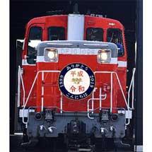 """4月30日・5月1日東武,DL「大樹」による臨時夜行列車""""ありがとう平成・こんにちは令和号""""を運転5月1日には,下今市駅構内で「SLファンフェスタ」も開催"""