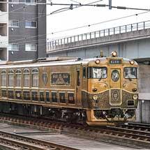乗車インプレッションキロシ47形 JRKYUSHU SWEET TRAIN「或る列車」