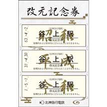 北神急行,「改元記念券セット」発売