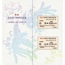 北総鉄道「天皇陛下御即位記念乗車券」発売