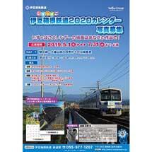 5月1日〜7月31日「伊豆箱根鉄道2020カレンダー」写真募集