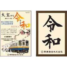 関東鉄道,新元号「令和」を記念した記念乗車券・記念カード発売「ヘッドマーク付き記念列車」も運転