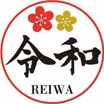 5月1日〜6日水島臨海鉄道で新元号「令和」記念列車を運転
