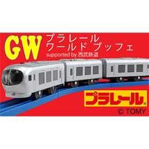 5月1日〜6日新宿プリンスホテルで「ゴールデンウイーク プラレールワールドブッフェ supported by 西武鉄道」開催
