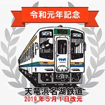 天竜浜名湖鉄道で,「祝・令和元年!記念列車」を運転