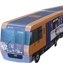 5月3日アストラムライン,広域公園前駅で『「サンフレッチェ・トラム」ペーパークラフト」配布