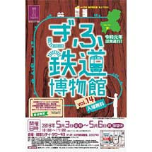 5月3日〜6日岐阜シティ・タワー43で「ぎふ鉄道博物館Vol.14」開催
