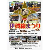 5月3日「伊賀線まつり2019」開催