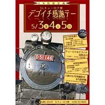 5月3日〜5日真岡鐵道「SLキューロク館 デゴイチ感謝デー」開催