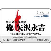 みなとみらい線,展示会×写真展『俺 矢沢永吉』「オリジナルデザインみなとみらい線一日乗車券」を発売