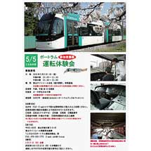 5月5日富山ライトレール,「運転体験会&車両基地見学会」開催