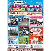 5月6日伊豆箱根鉄道「行くべーよいずっぱこ大雄 キッズ&ファミリーフェスティバル」開催