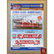 トミーテック,遠州鉄道1000形を「鉄道コレクション」で製品化