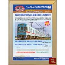 トミーテック,西鉄6050形更新車を「鉄道コレクション」で製品化