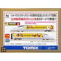 トミーテック,「JR九州 Waku Waku Trip 新幹線」のNゲージを発売へ