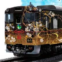 JR西日本,新たな観光列車「うみやまむすび」を導入