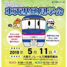 5月11日「大阪モノレール 車両基地見学会」開催