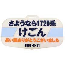 5月11日〜7月7日・7月10日〜9月1日東武博物館で開館30周年記念テーマ展「平成の東武を彩ったヘッドマーク」開催