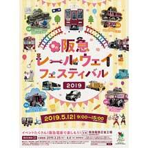 5月12日阪急「春のレールウェイフェスティバル2019」開催