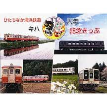 「ひたちなか海浜鉄道11周年キハ11記念きっぷ」発売