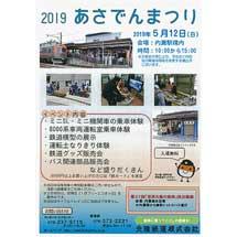5月12日北陸鉄道「2019あさでんまつり」開催