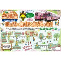 5月12日「第4回 一畑電車感謝祭」開催