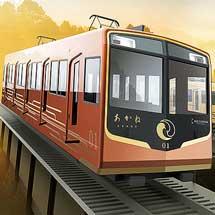 京阪,6月19日から鋼索線の車両デザインを一新通称は「石清水八幡宮参道ケーブル」に変更