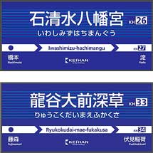 京阪,八幡市・深草の駅名を10月1日から変更