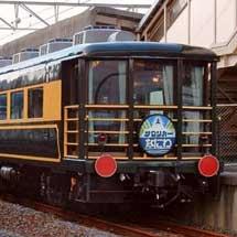 5月16日〜20日京都鉄道博物館で,「サロンカーなにわ」を特別展示