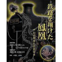 5月16日〜7月15日京都鉄道博物館で,春の企画展「鉄路を翔けた鳳凰~お召列車と貴賓室~」開催