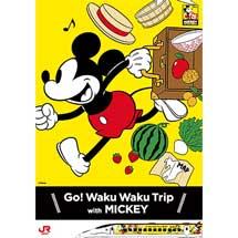 JR九州,『Go! Waku Waku Trip with MICKEY』プロジェクト実施