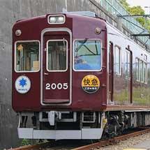 能勢電鉄で『さよなら1753×4R記念撮影会』開催