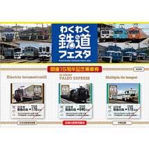 秩父鉄道「わくわく鉄道フェスタ2019☆記念乗車券(2種)」発売
