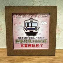 福島交通「7000系営業運転終了記念ヘッドマーク・ミニレプリカ」追加発売